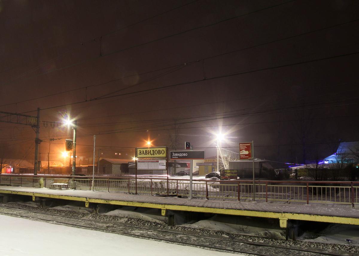 Платформа «на Тверь», станция Завидово