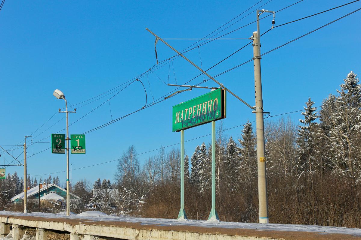 Табличка на платформе Матрёнино