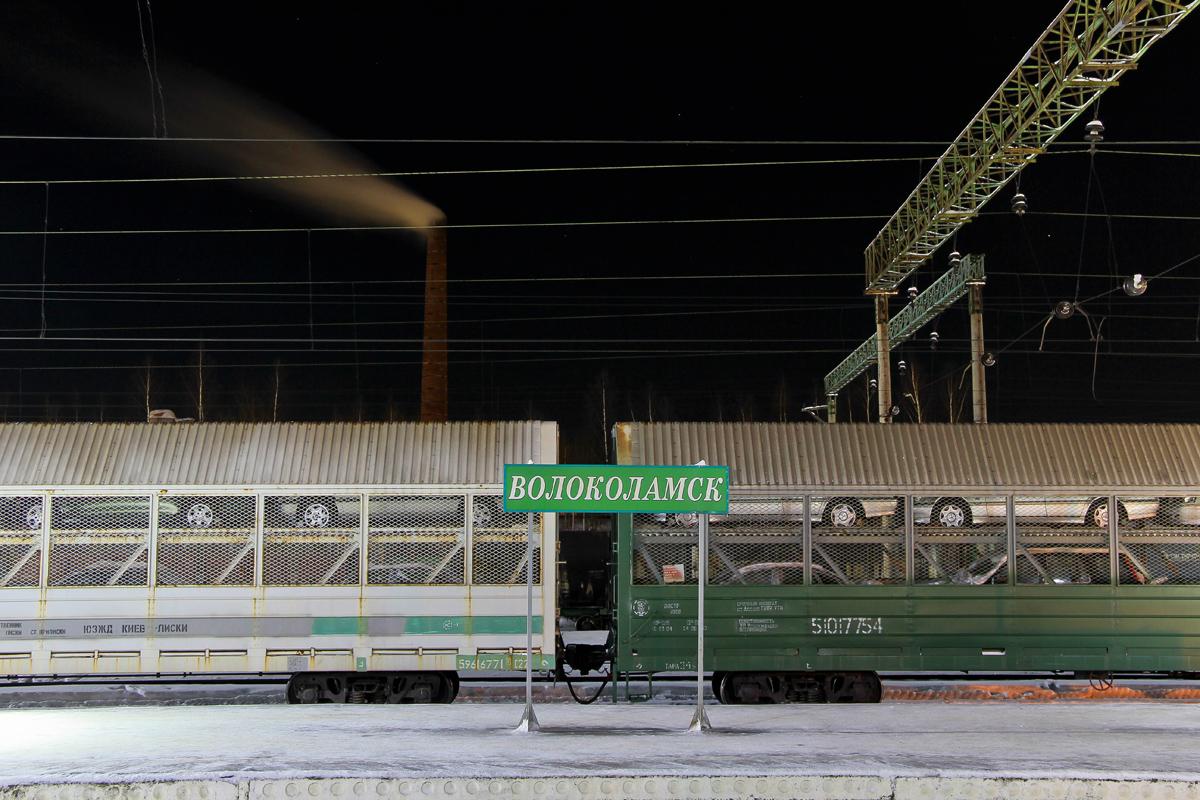 Табличка на станции Волоколамск