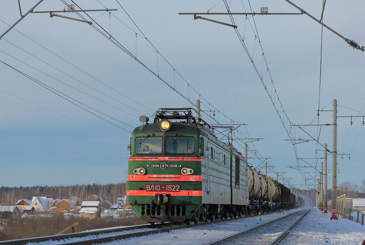 Электровоз ВЛ10-1522 с грузовым поездом на перегоне Решетниково - Клин
