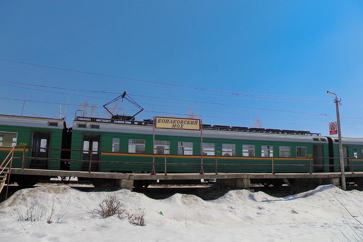 Табличка на станции Конаковский Мох