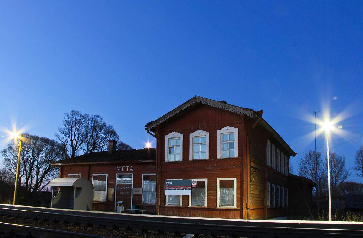 Вокзал станция Мста