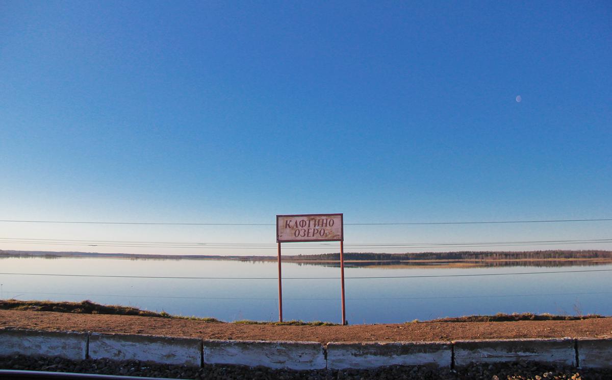 Платформа Кафтино озеро