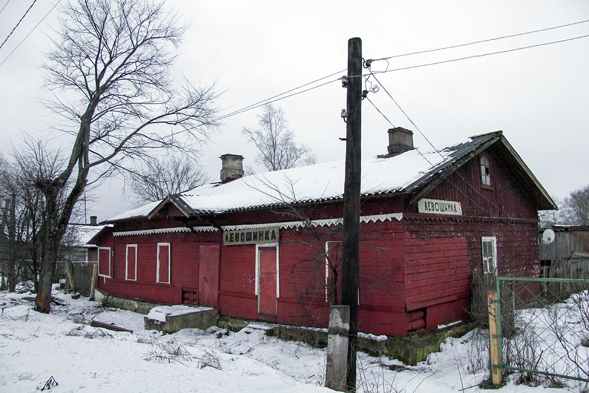 Бывшее здание вокзала, платформа Левошинка