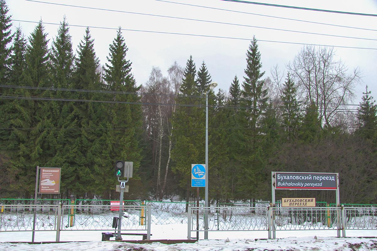 Табличка на платформе Бухаловский переезд