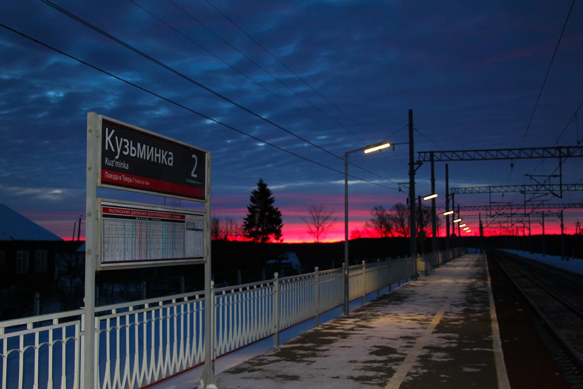 Табличка на платформе Кузьминка
