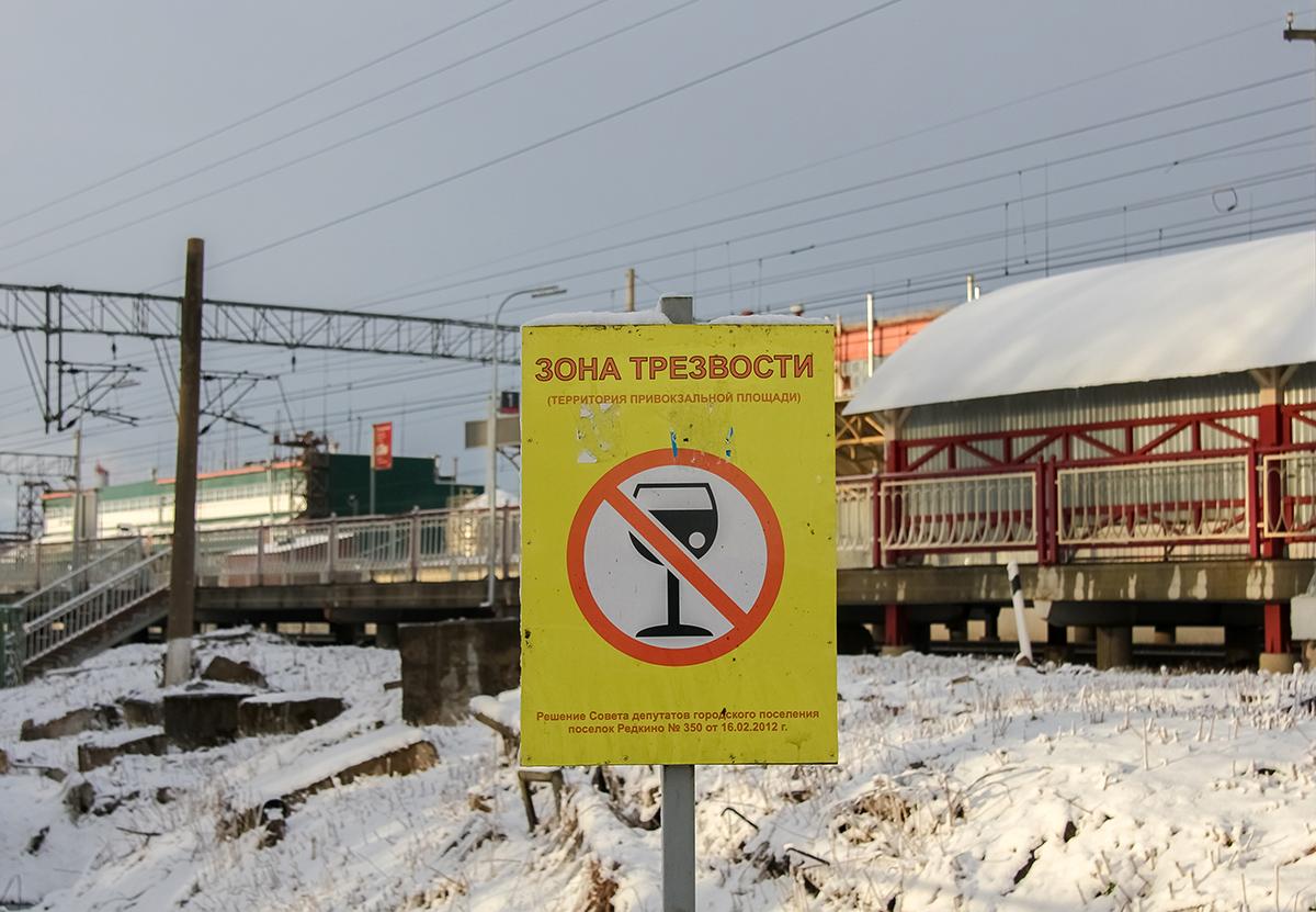 Привокзальная площадь станции Редкино
