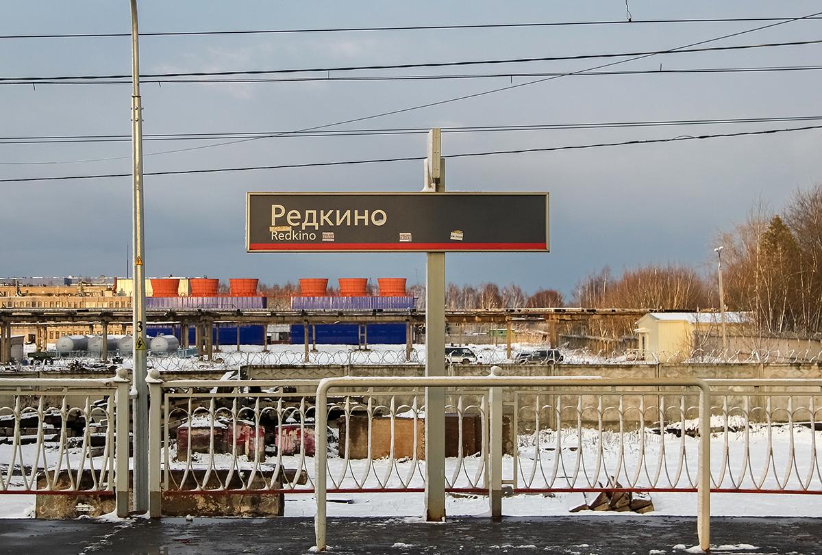 Табличка на станции Редкино