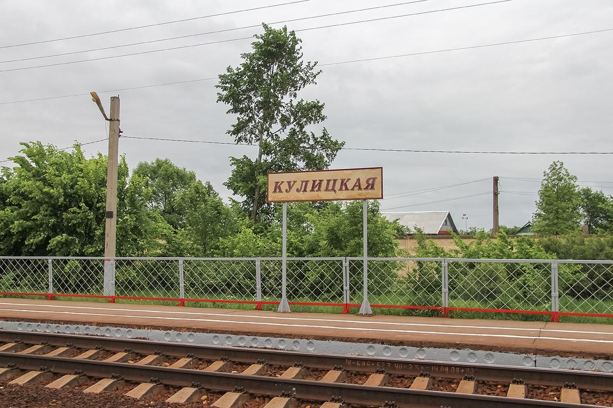 Табличка на платформе Кулицкая