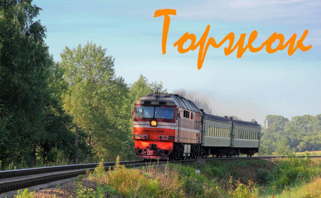 Станция Торжок, линия Торжок - Ржев