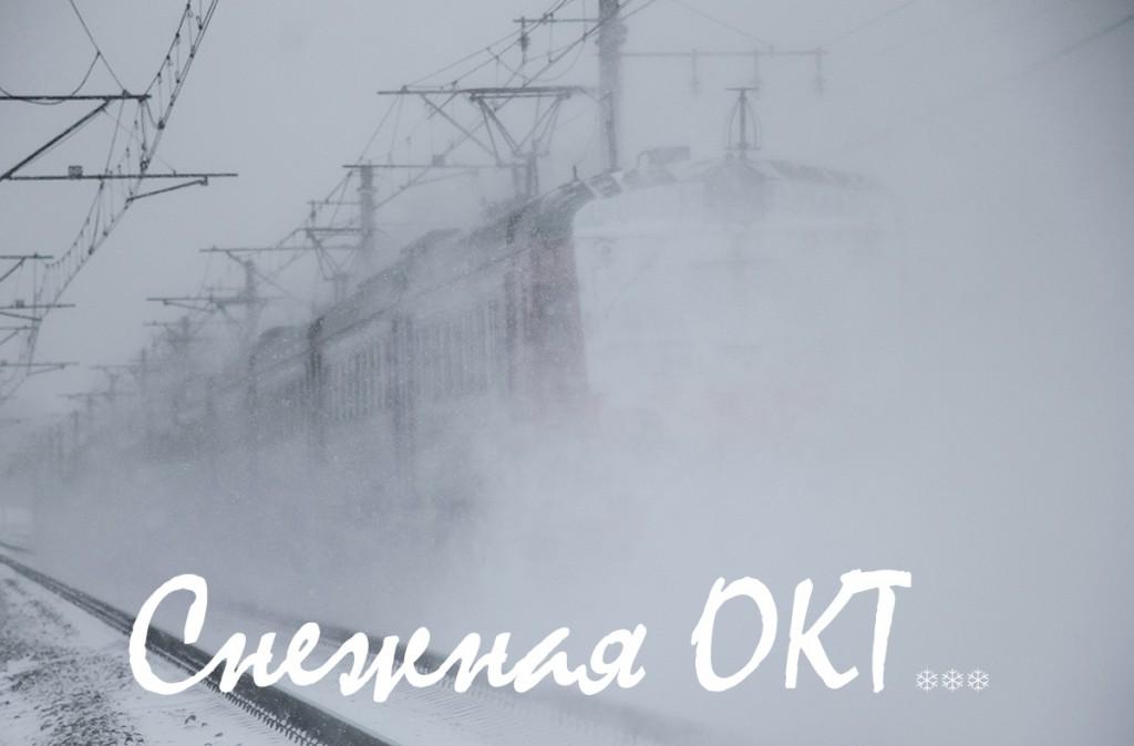Снегоборьба на Ленинградском направлении