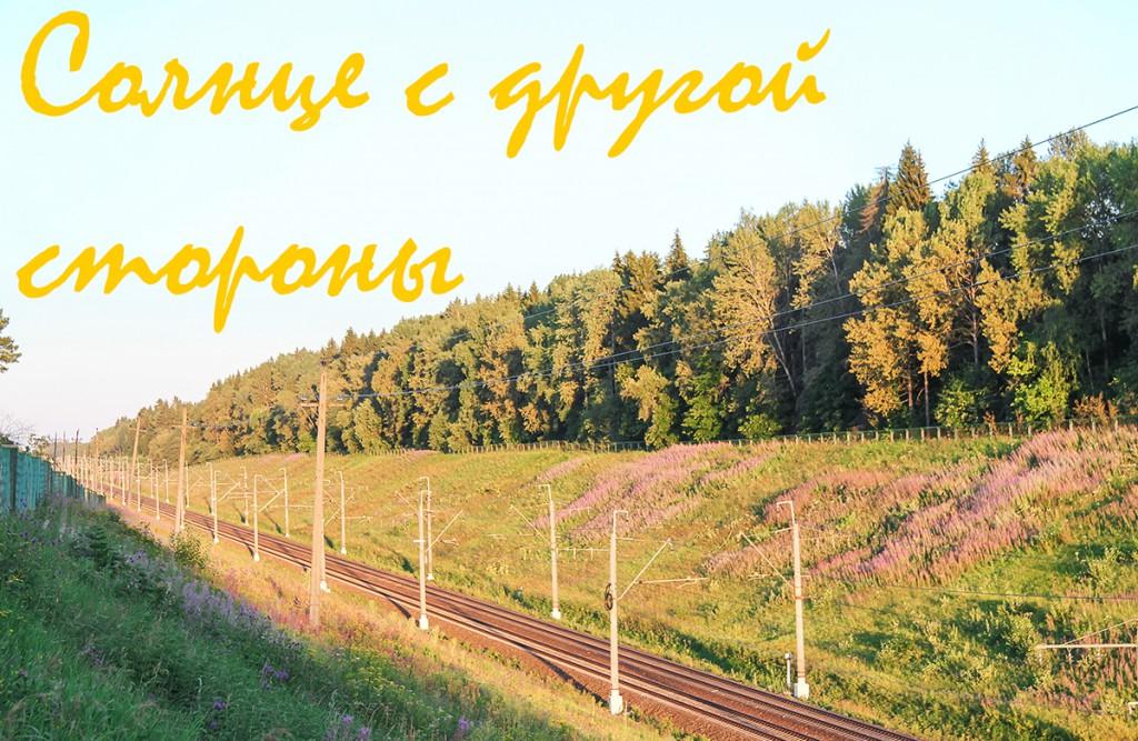 Перегон Покровка - Фроловское