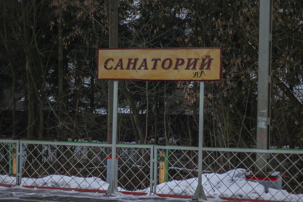 Платформа Санаторий