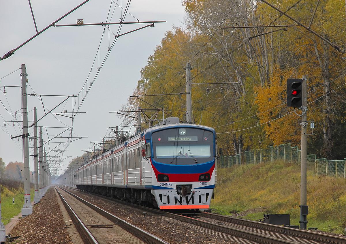 Электропоезд ЭД4МКУ-0153 близ платформы Черничная, перегон Решетниково - Завидово
