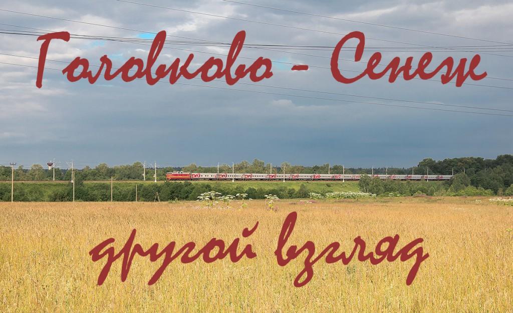 Электровоз ЧС2Т на участке Головково - Сенеж