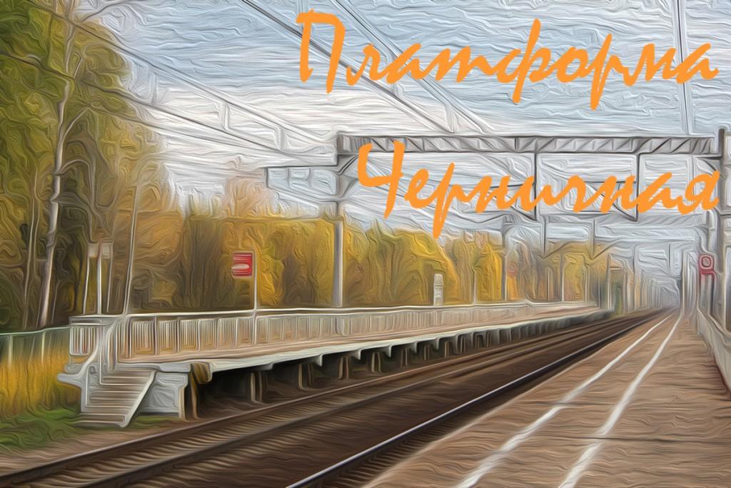 Платформа Черничная