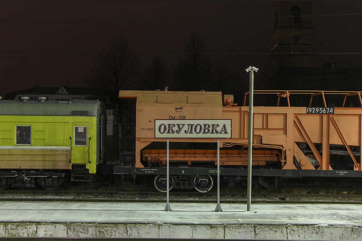 Табличка на станции Окуловка