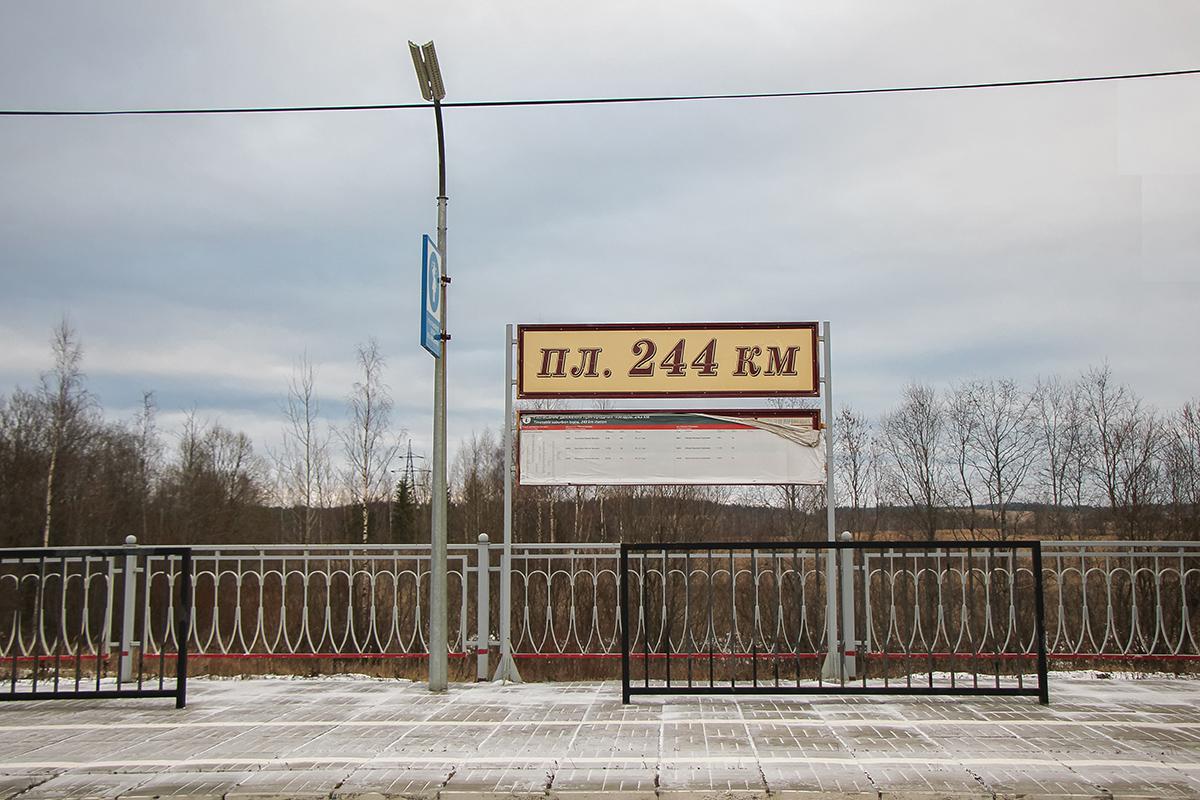 Табличка на платформе 244 км