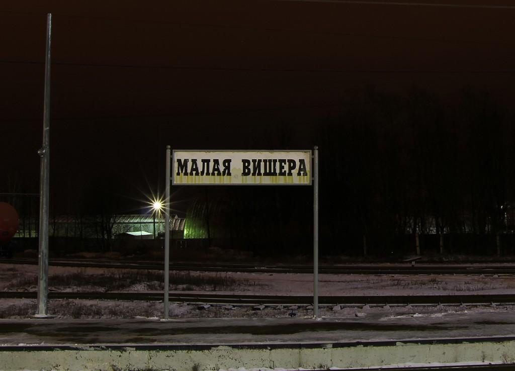 Станция Малая Вишера
