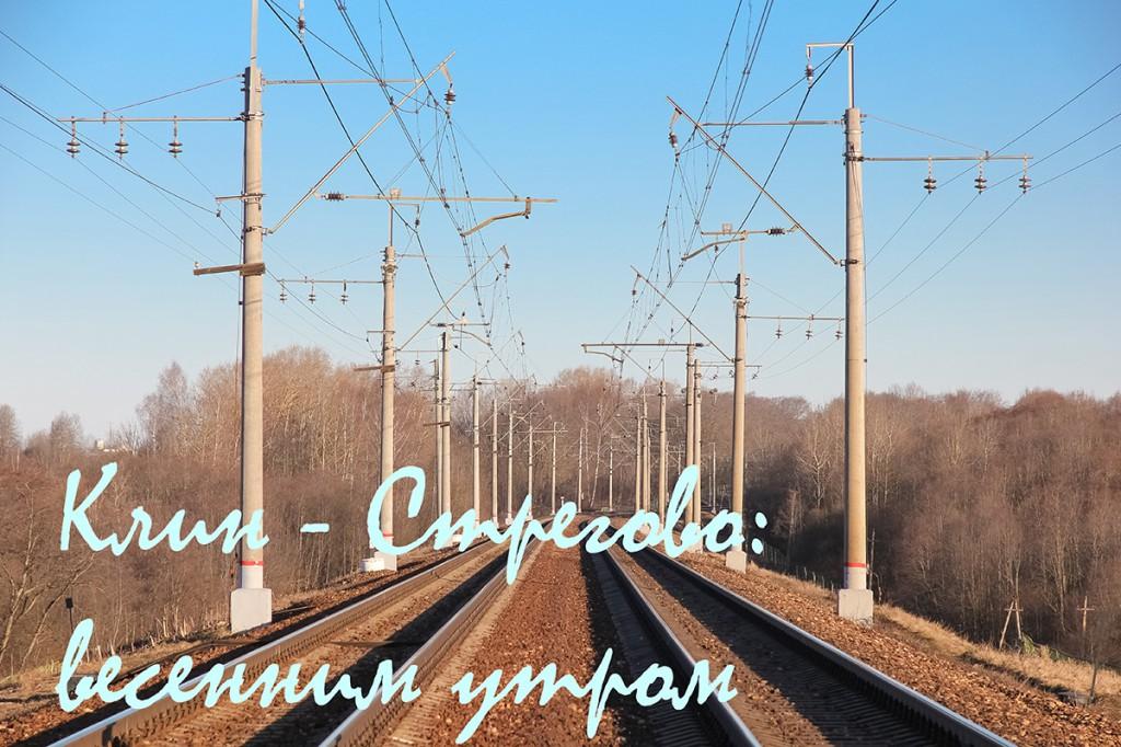 участок Стреглово - Клин