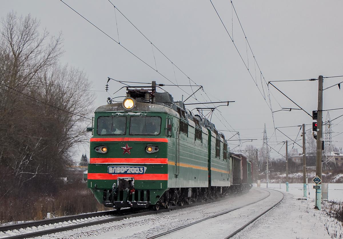 Электровоз ВЛ80Т-2003 с грузовым поездом на перегоне Вязьма - Семлёво