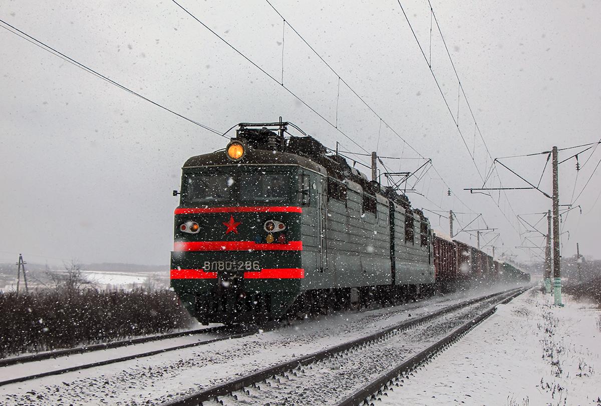 Электровоз ВЛ80С-286 с грузовым поездом на перегоне Семлёво - Вязьма