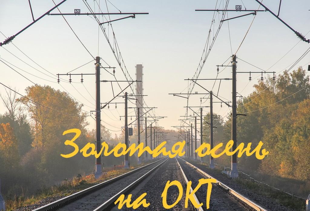Осень, железная дорога, Клин, Октябрьская магистраль