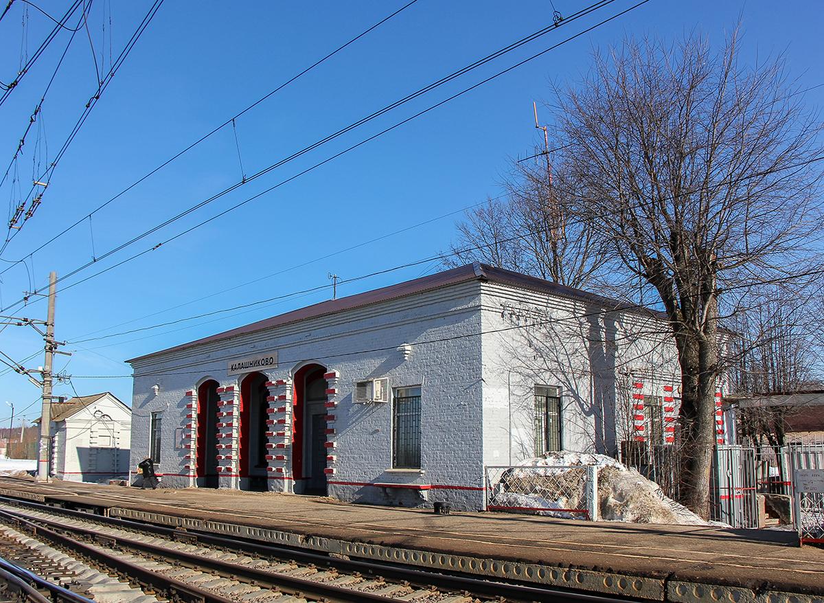 Вокзал станции Калашниково