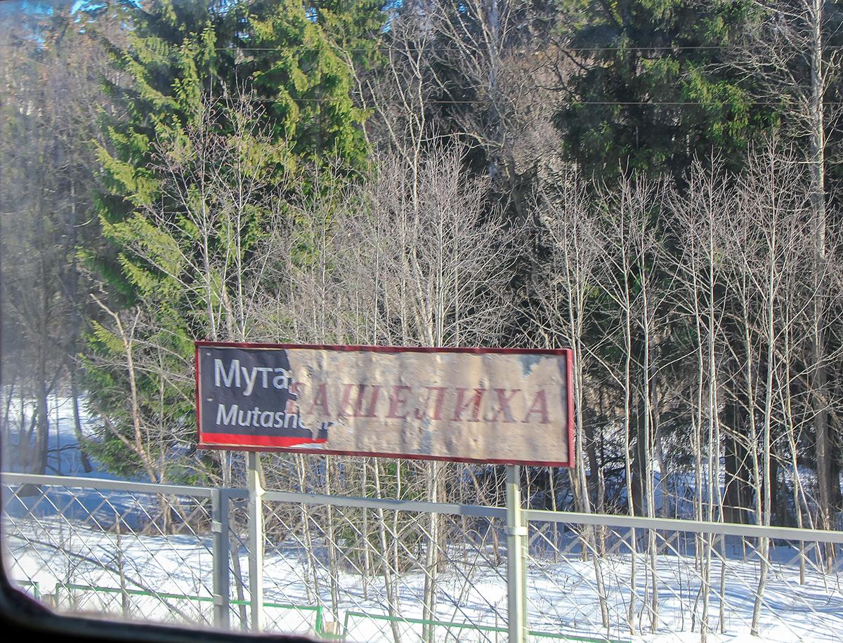 Табличка на платформе Муташелиха
