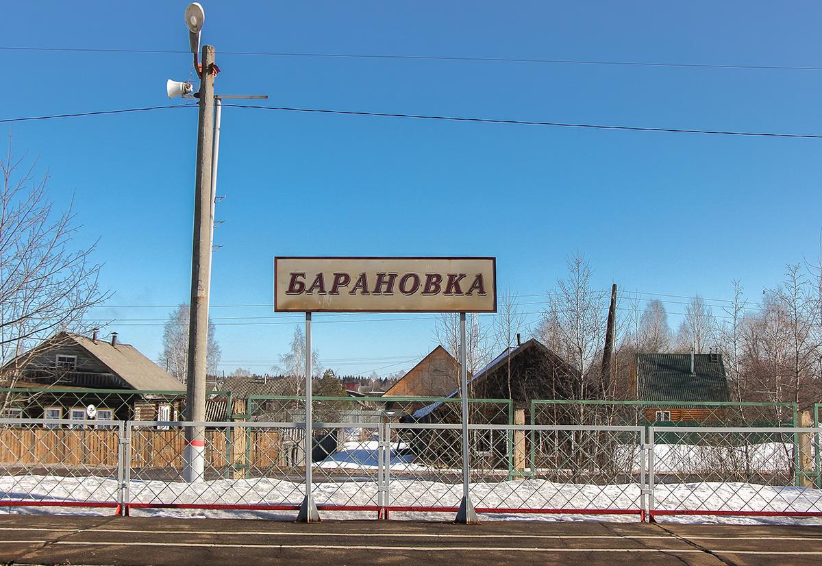 Табличка на платформе Барановка