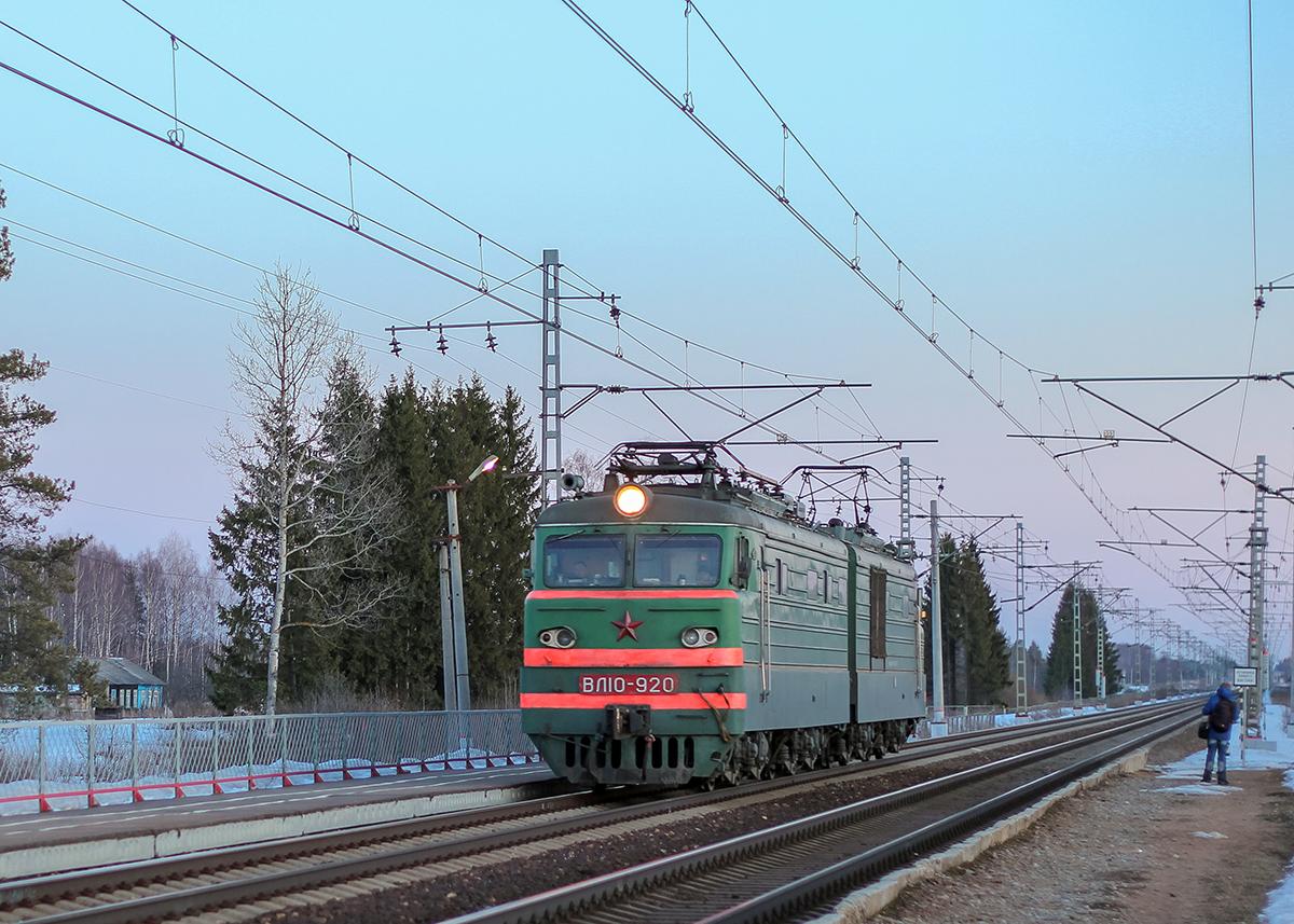 Электровоз ВЛ10-920 близ платформы Кулицкий Мох, перегон Дорошиха - Лихославль
