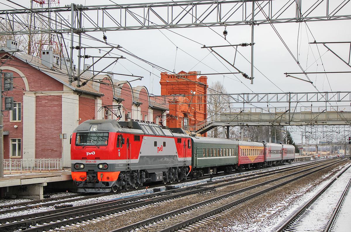 Электровоз ЭП2К-149 с поездом, станция Вышний Волочёк