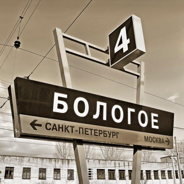 Станция Бологое-Московское