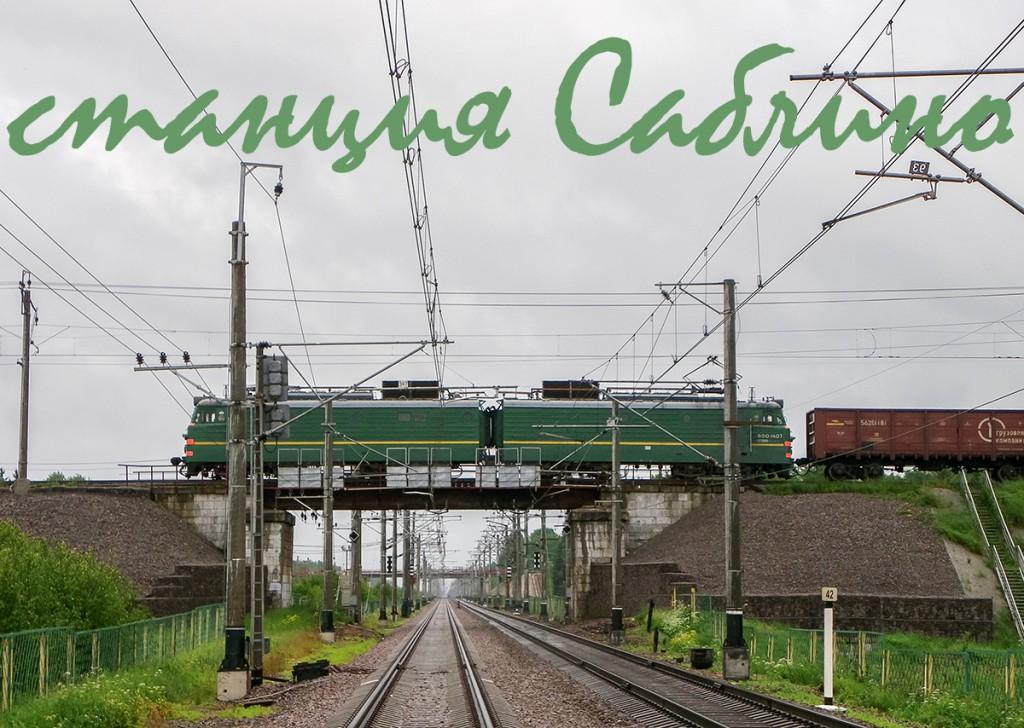 Станция Саблино
