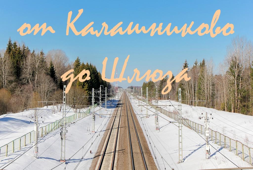 Перегон станция Калашниково - станция Лихославль парк Шлюз