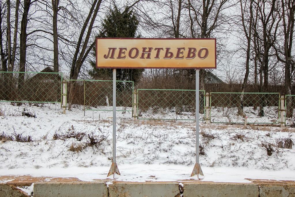 Станция Леонтьево