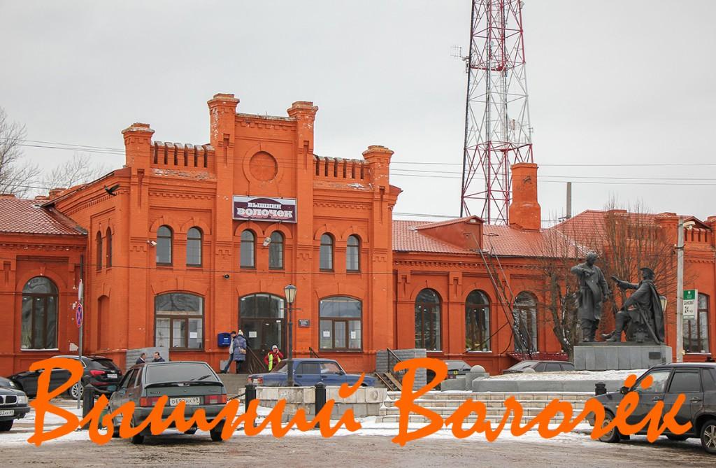 Станция Вышний Волочёк