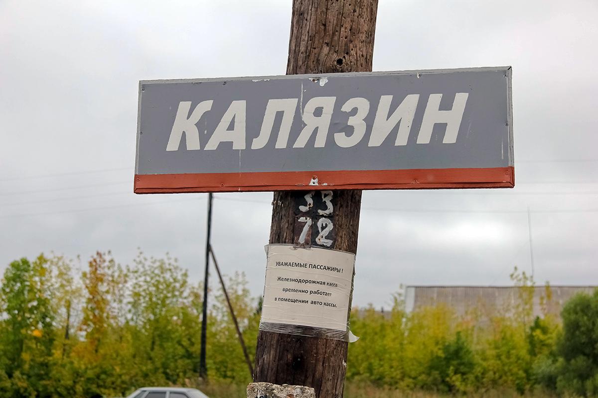 Табличка на станции Калязин