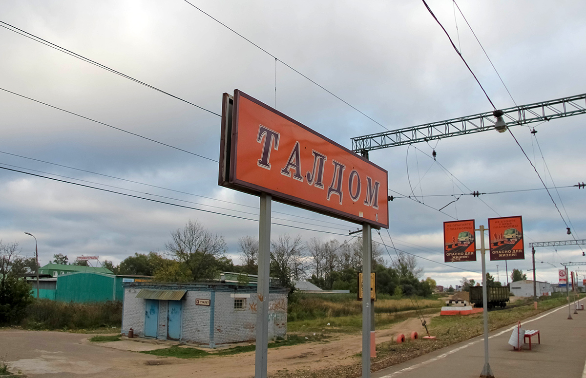 Табличка на станции Талдом