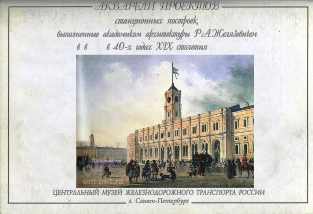 Акварели проектов станционных построек Желязевича