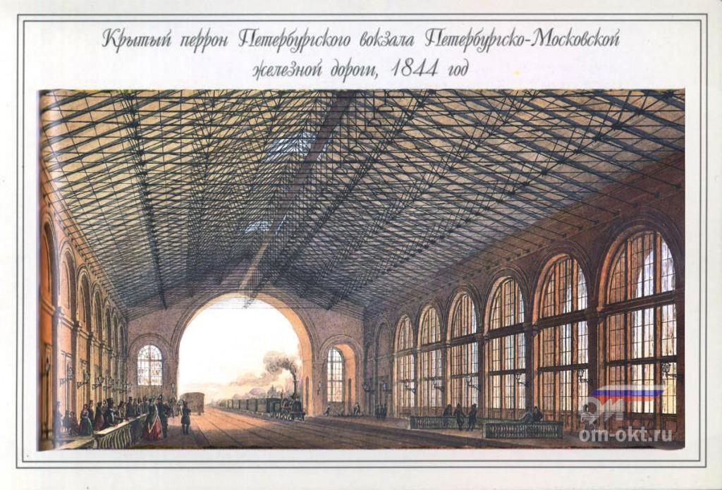 Крытый перрон Петербургского вокзала Петербурго-Московской железной дороги
