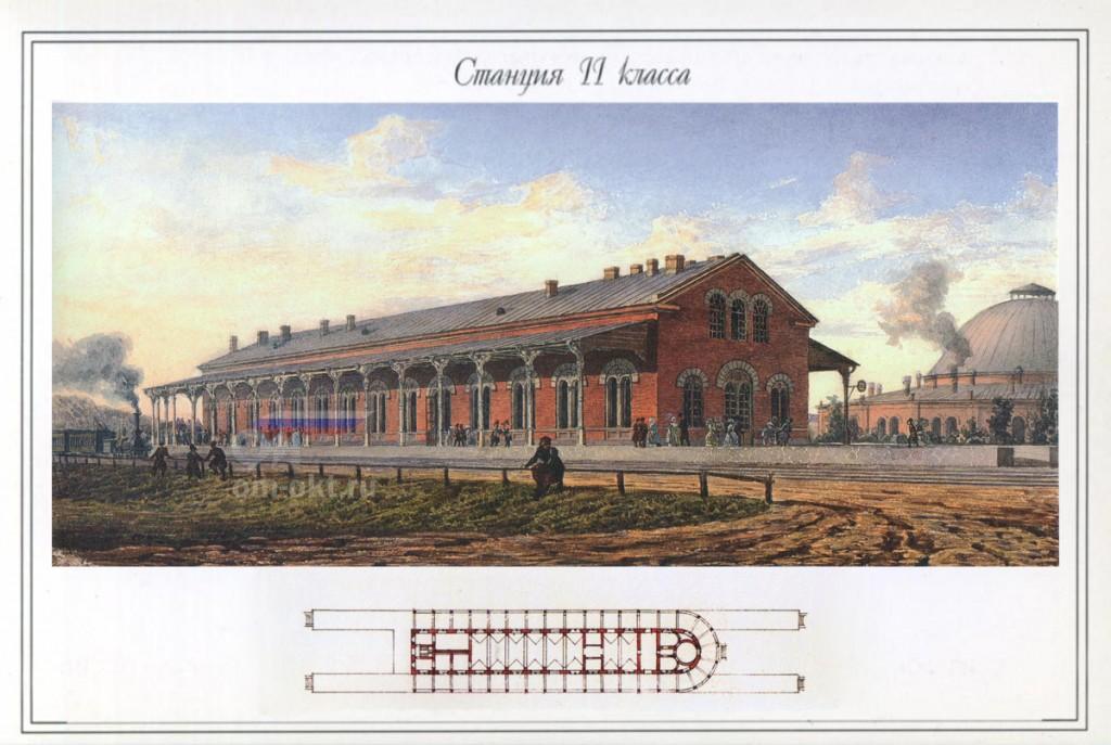 Станция II класса Николаевской железной дороги