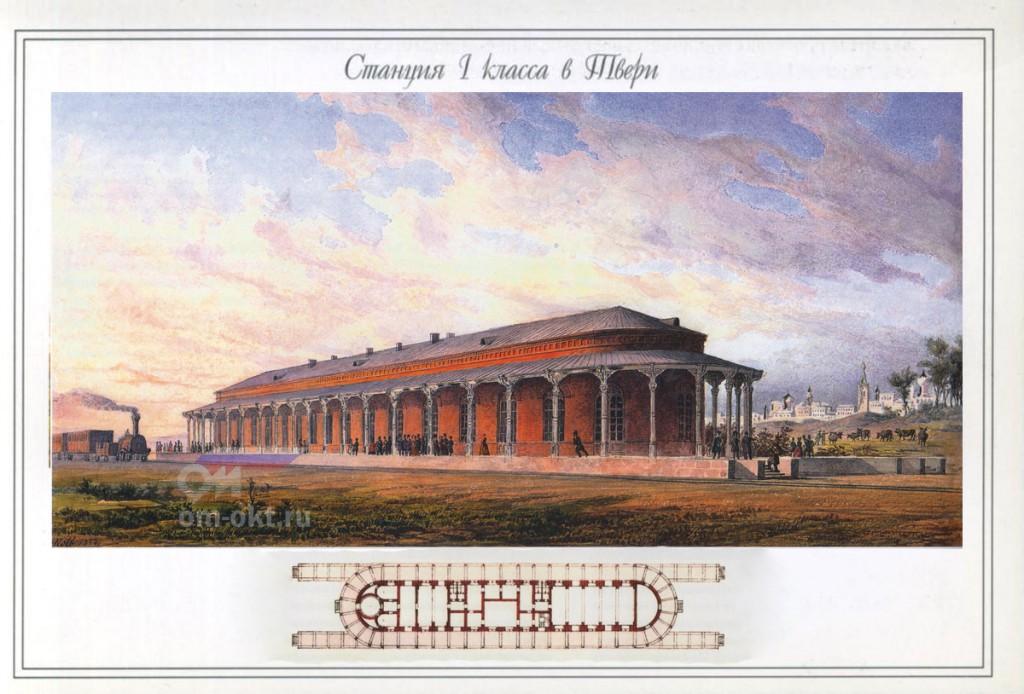Станция I класса Николаевской железной дороги
