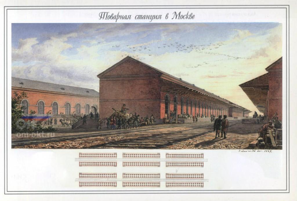 Товарная станция в Москве, Николаевская железная дорога