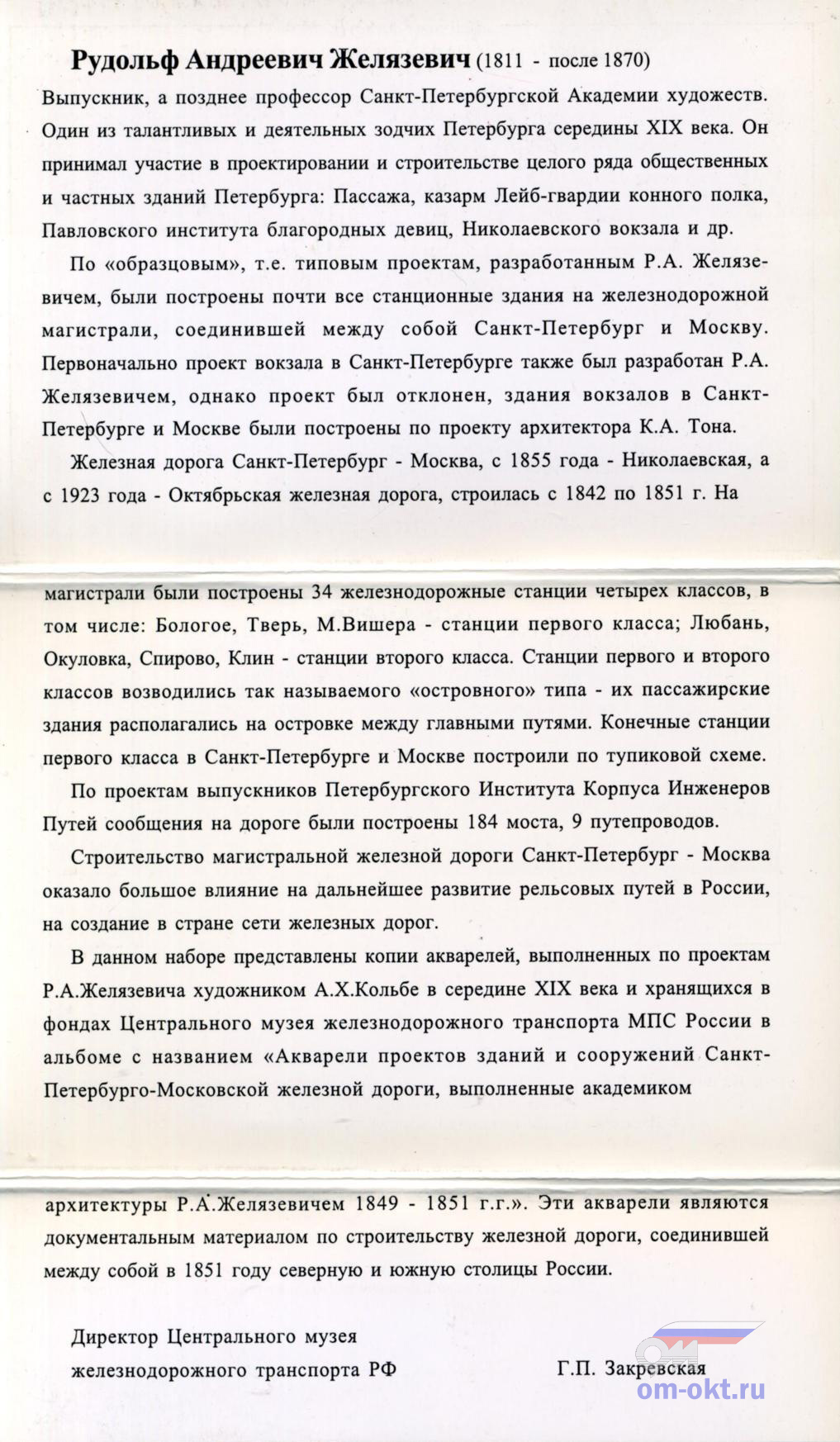 Рудольф Андреевич Желязевич