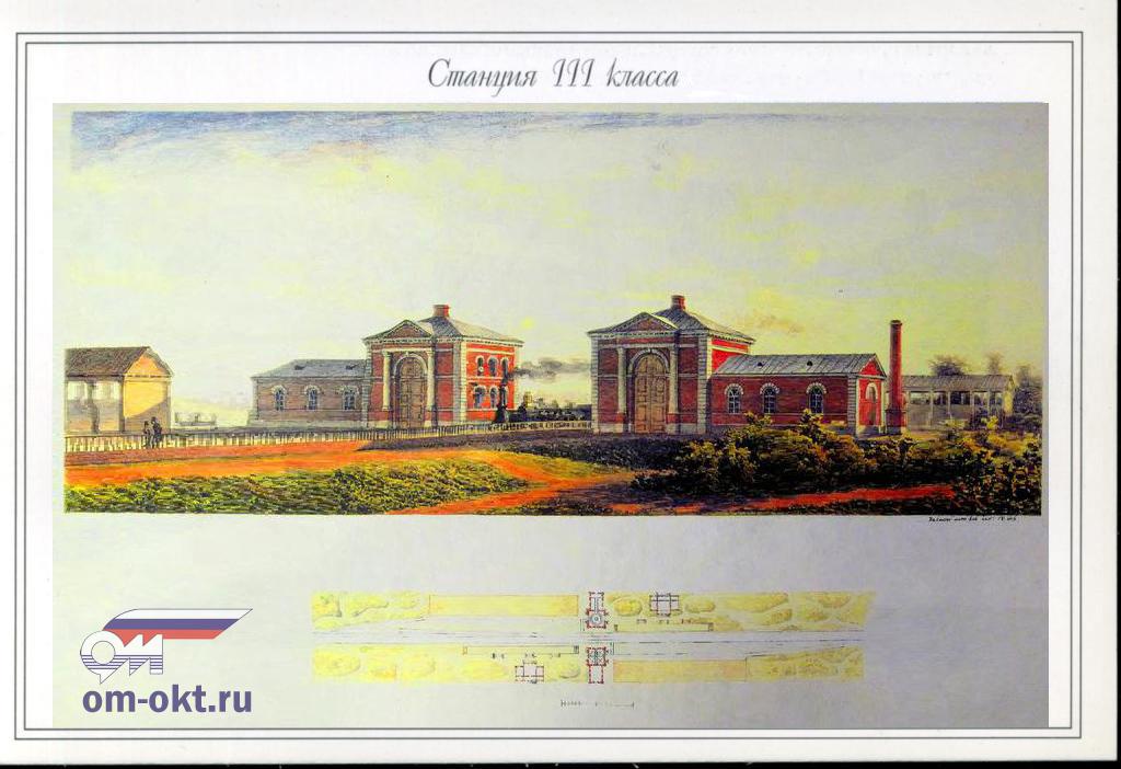 Станция III класса Николаевской железной дороги
