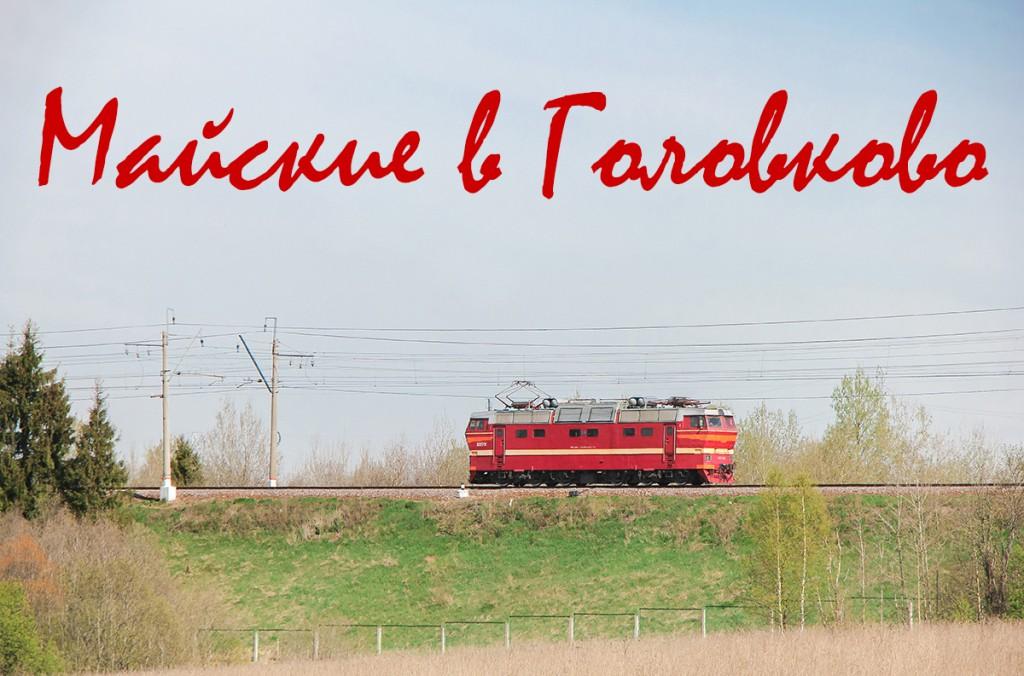 Перегон Головково - Сенеж