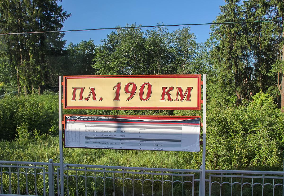 Табличка на платформе 190 км.