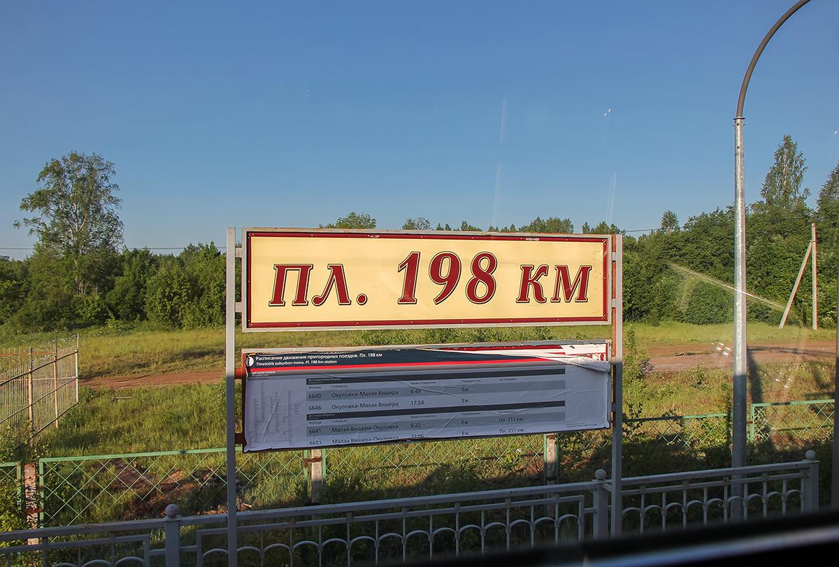 Табличка на платформе 198 км.