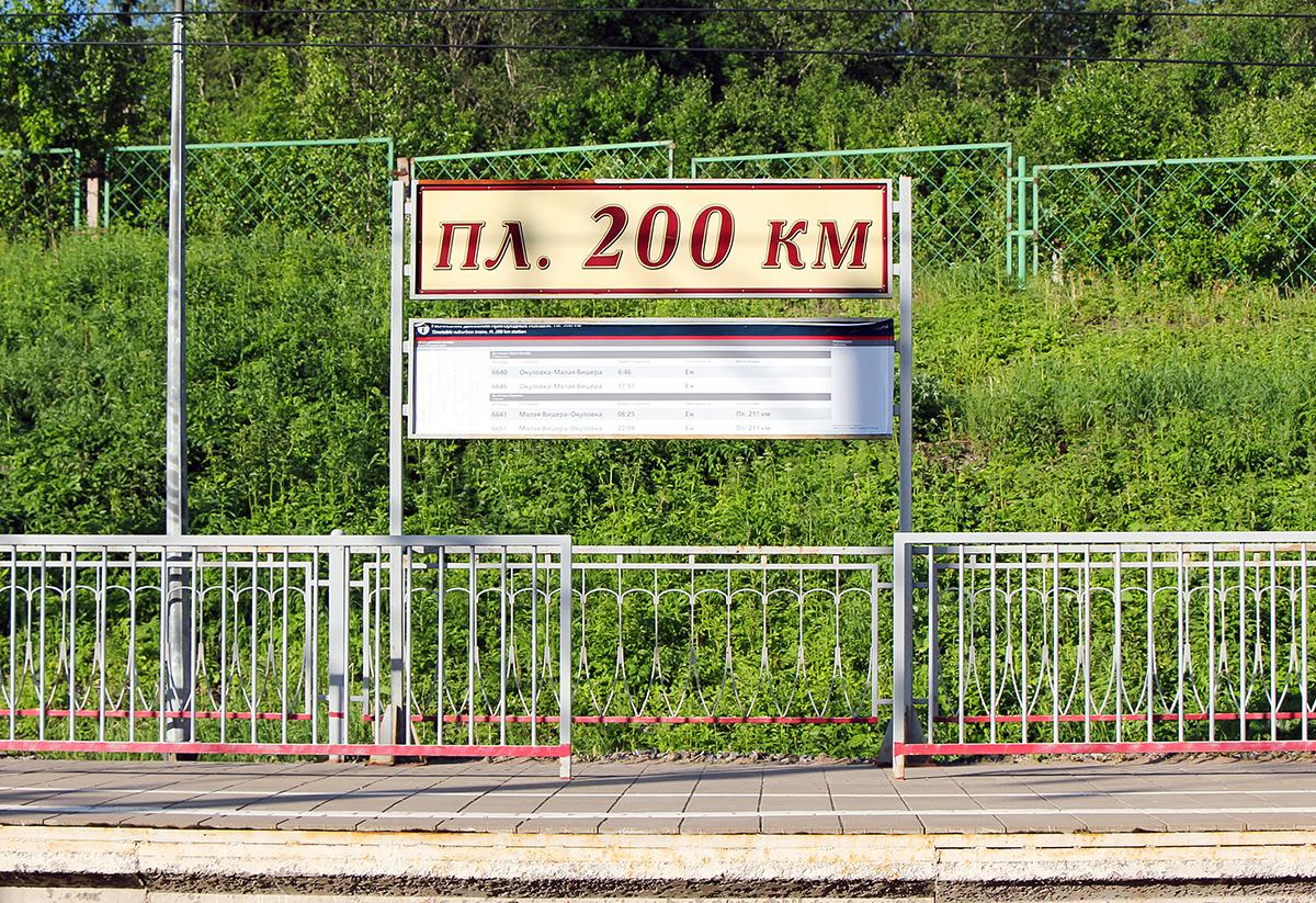 Табличка на платформе 200 км.
